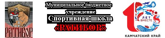 """Официальный сайт МБУ Спортивная школа """"Ратибор"""""""